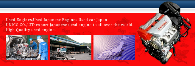 Used Engines,Used Japanese Engines Used car Japan UNICO CO.,LTD export Japanese uesd engine to all over the world. High Quality used engine.